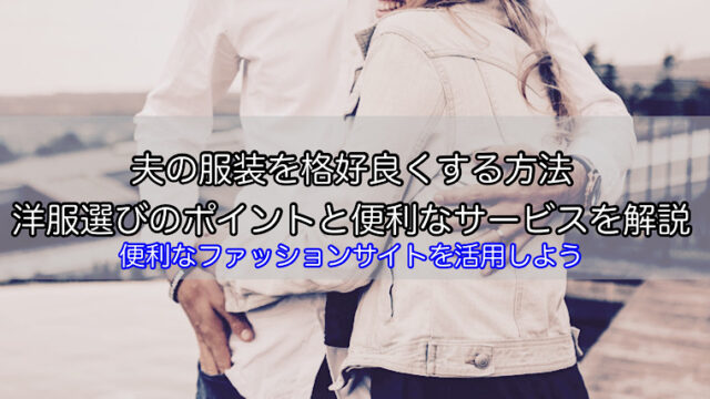husband-clothes-15