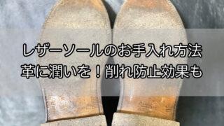 leather-sole-care-1