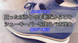new-shoes-with-keeper-1
