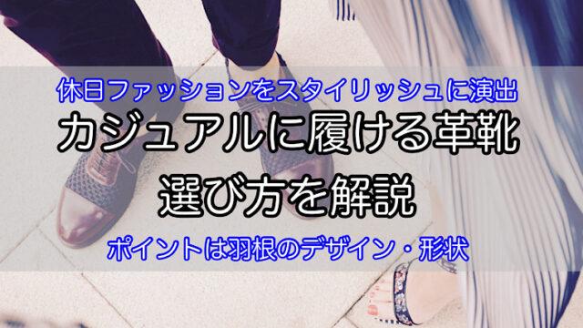 plain-clothes-leather-shoes-1