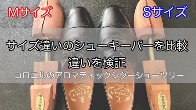 shoe-keeper-size-comparison-1