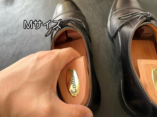 shoe-keeper-size-comparison-24