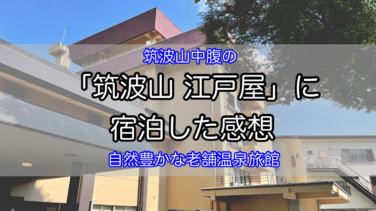 tsukubasan-edoya-1