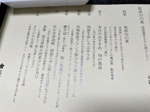 tsukubasan-edoya-36