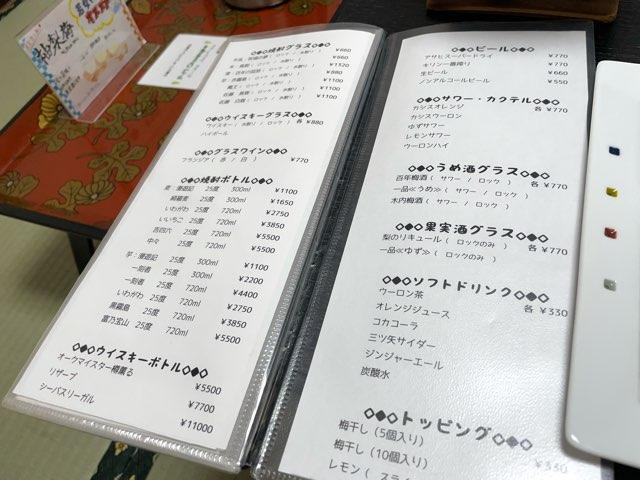 tsukubasan-edoya-43