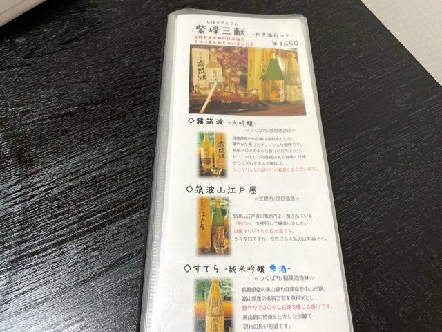 tsukubasan-edoya-44