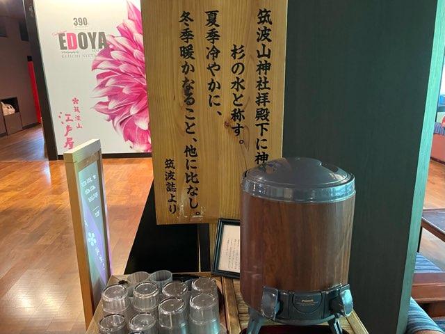 tsukubasan-edoya-8