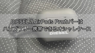 diesel-airpods-pro-case-1