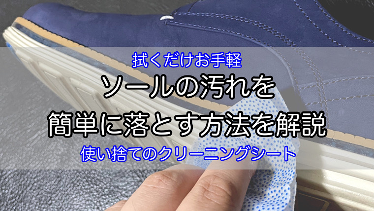 easily-clean-sole-1