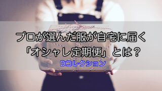 fashionable-delivery-1