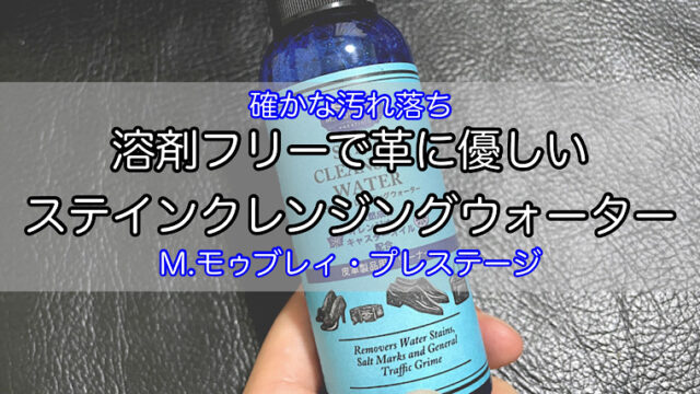 stain-cleansing-water-1