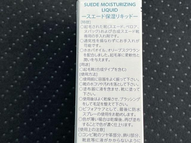 suede-moisturizing-liquid-3