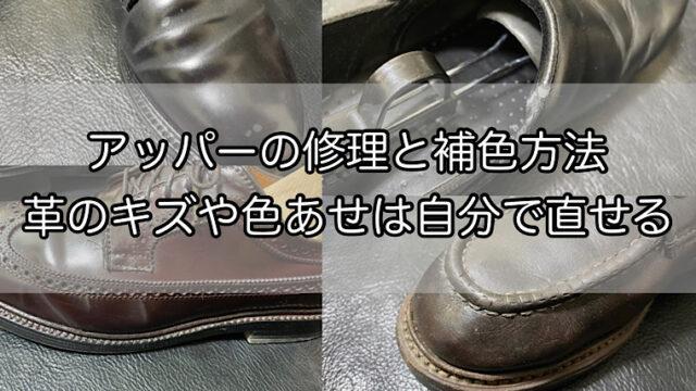 upper-repair-summary-2