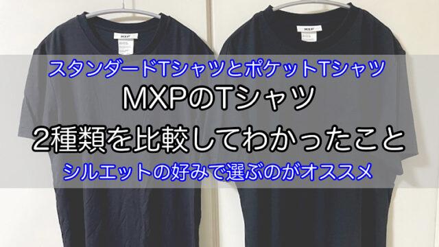 comparison-mxp-cut-sew-1