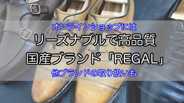 regal-reputation-1