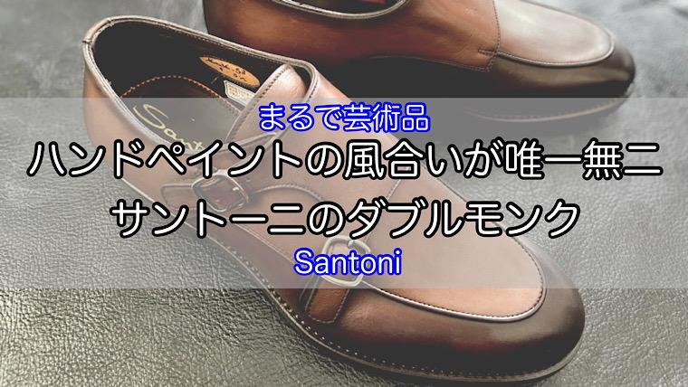 santoni-double-monk-1
