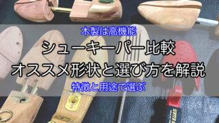 shoe-keeper-33