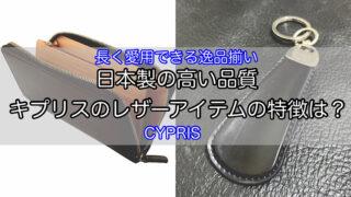 cypris-reputation-1