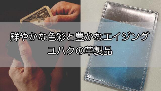 features-yuhaku-1